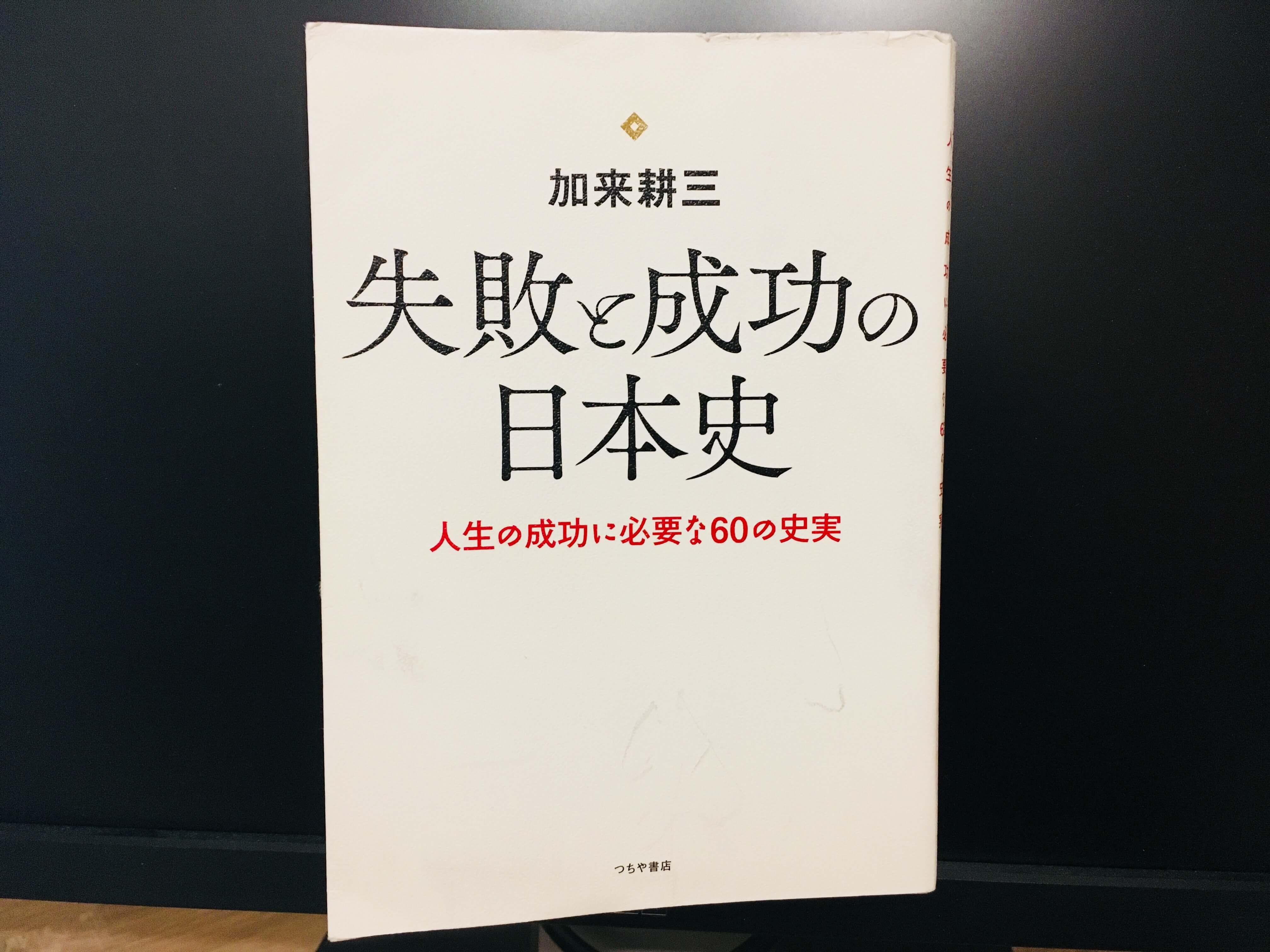 失敗と成功の日本史
