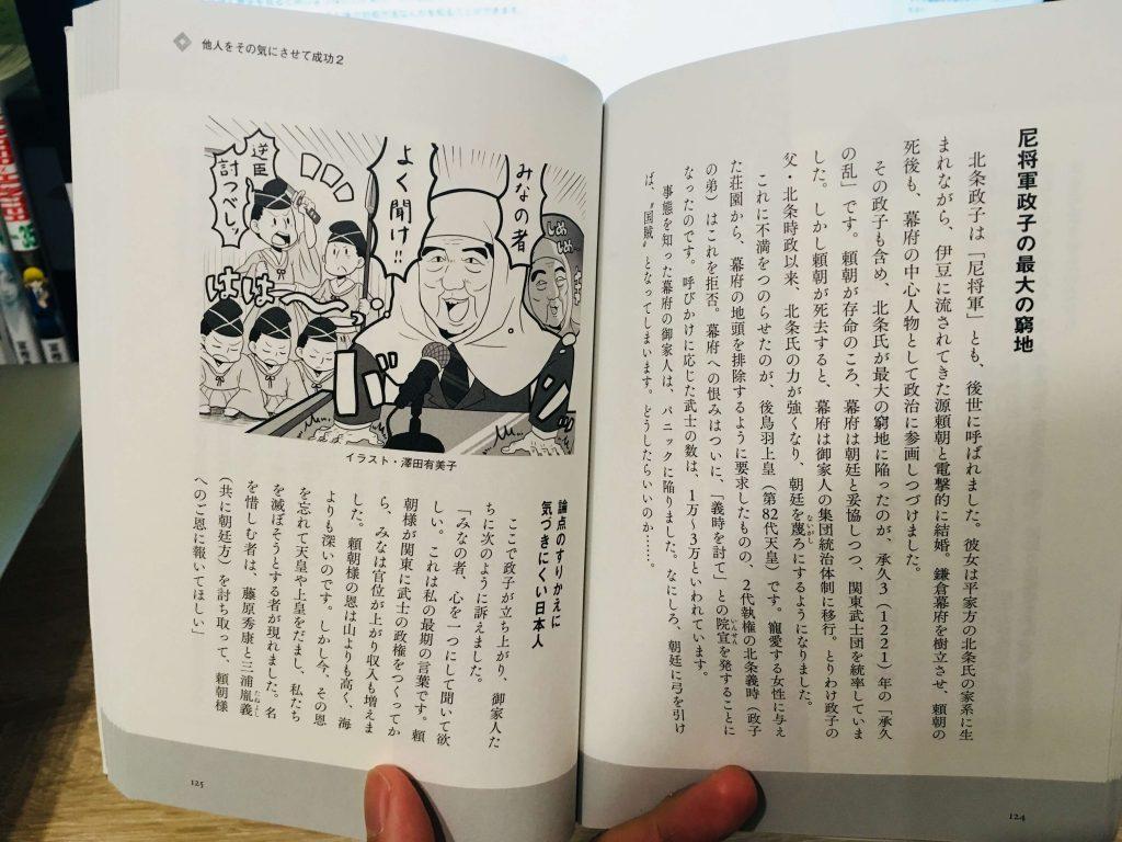 「失敗を成功の日本史」の中身